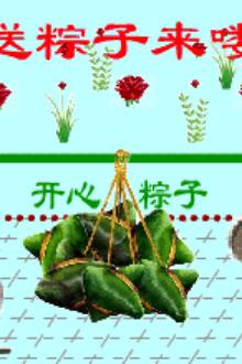 同湘端午节聚餐