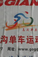 高沟单车运动俱乐部第二届年会