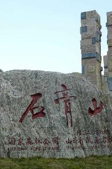 正月初八灵石石膏山一日游