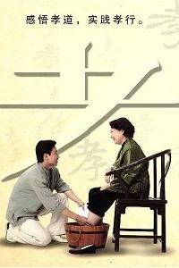 """【大型公益】2016成都温江文庙首届""""孝亲文化节"""""""