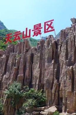 """8.23 周日 """"北方的张家界 神奇的天云山""""一日登山活动"""
