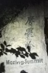 9.29夜登白云山之巅聊人生