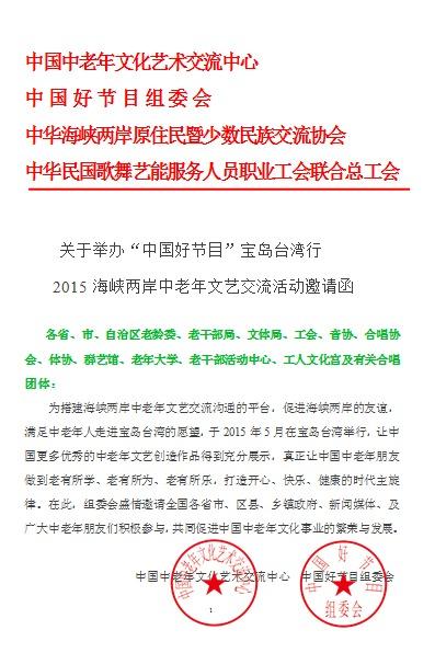 中老年艺术团参赛台湾