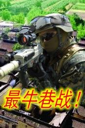 """""""决战丁村""""真人CS对抗赛 最牛巷战"""