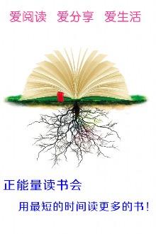 第18期正能量读书会|《高效能人士的七个习惯》