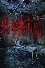 【6月18日】密室—恐怖病院活动(参加请加群)
