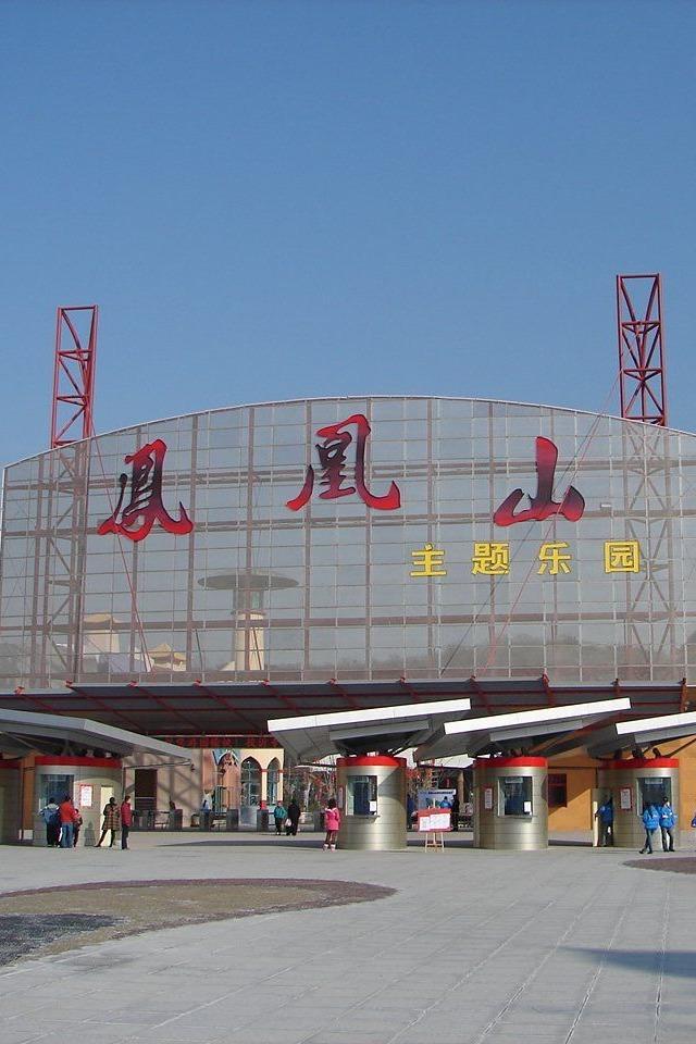 宁波凤凰山海港乐园特价一日游