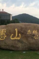 10.19夜爬惠山
