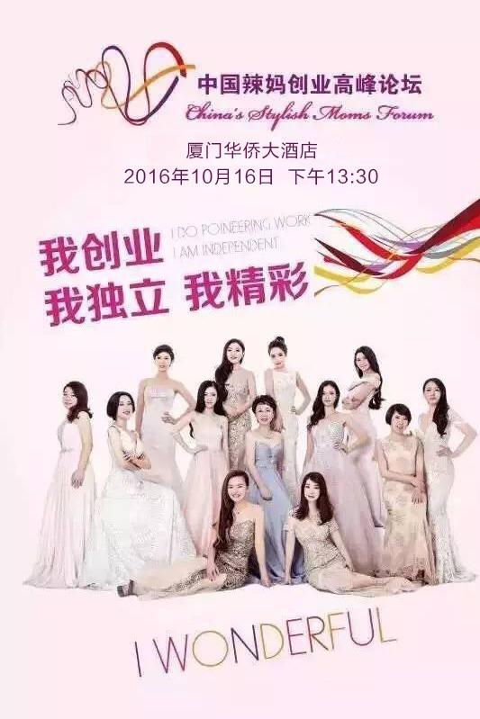 10月16日厦门《中国辣妈创业高峰论坛》