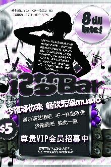 2015记梦Bar民谣专题音乐周(1月16日)欢乐开唱
