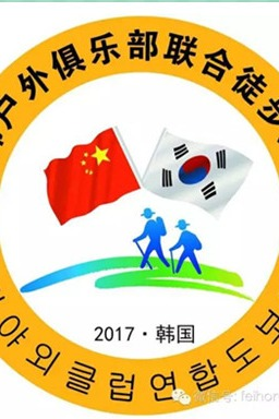 第二届中韩联合徒步大会【2017年1月1-7日】