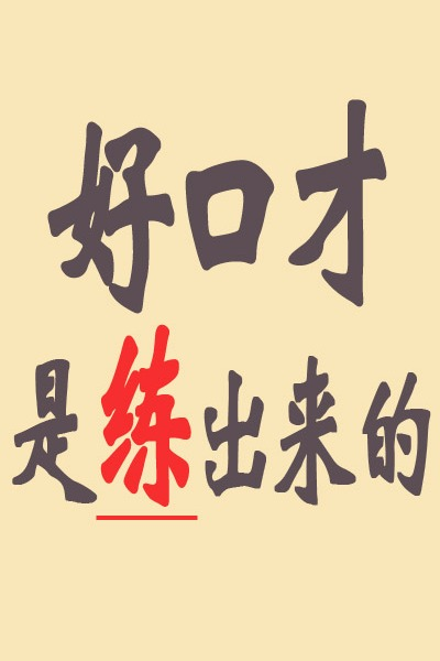 每周日中国好口才公开课