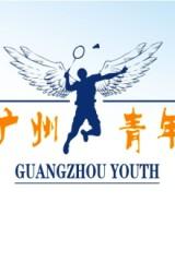 广州青年羽毛球交友活动