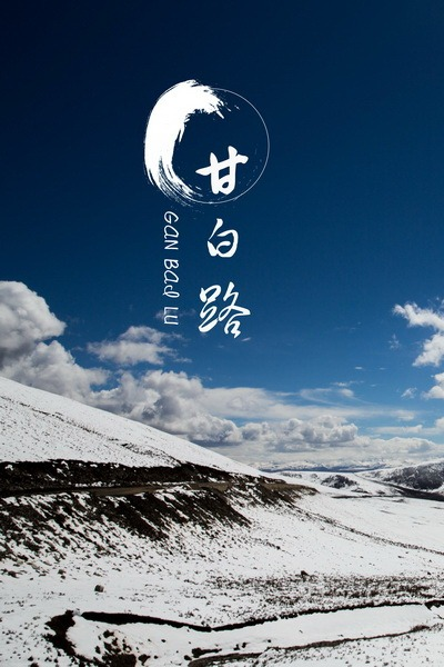 最美川藏北线8日结伴之旅