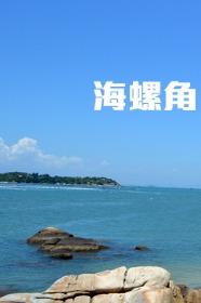 10月30日拾海螺捡贝壳听大海的声音,遇见最美的你