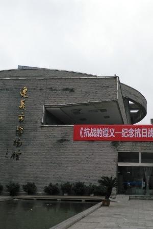 中国群团——参观遵义市博物馆