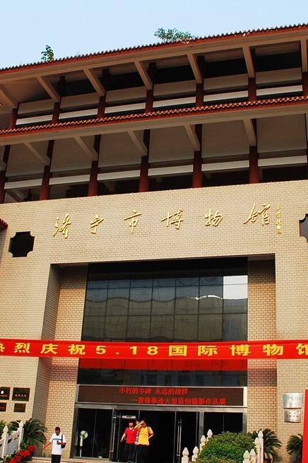 中国群团——参观济宁市博物馆