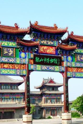 中国群团——参观鞍山市博物馆
