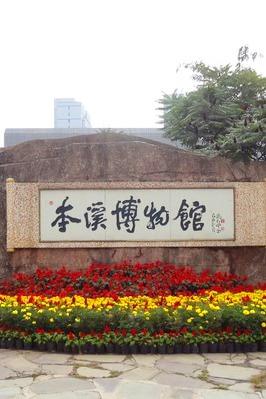 中国群团——参观本溪市博物馆