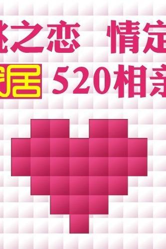 大姚曙东家居520相亲联谊活动正式报名开始啦