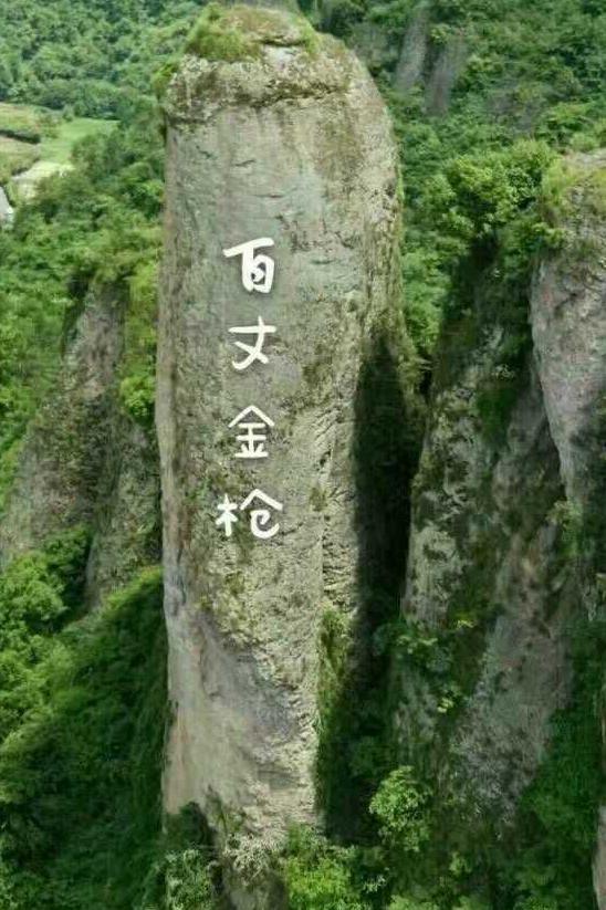 勇攀丹霞磕山,探险百丈金枪
