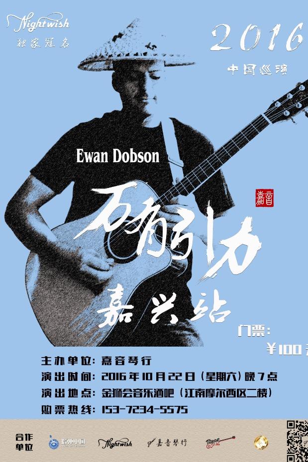 Ewan Dobson《万有引力》 嘉兴音乐会