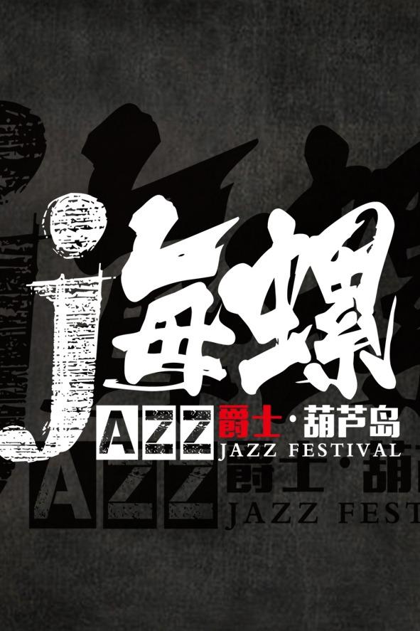 海螺国际爵士音乐节