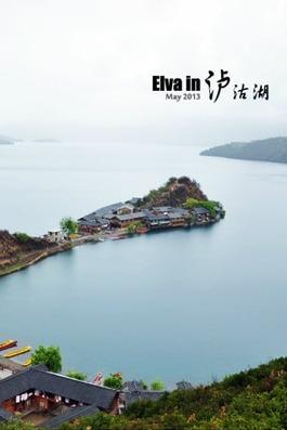 【五一节】环游大美泸沽湖 走婚女儿国之旅