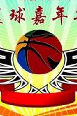 湖北文理学院篮球协会:篮球嘉年华活动