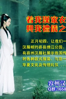 容州汉服春节小聚召集活动