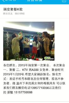 温州8090聚会交友总群2015第一聚