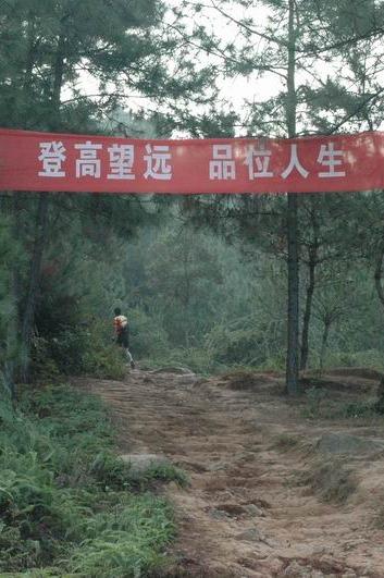 8.20聚会郊游攀杨仙岭