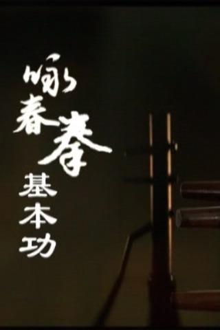 中国武术公益教学活动:咏春拳初学入门班与防身术