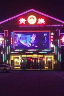 深圳布吉同城QQ群交友聚会相约贵族酒吧