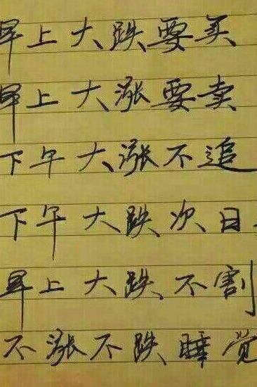 股市秘籍(纯股民交流)