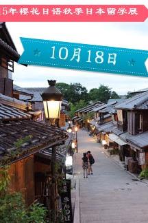 2015年樱花日语秋季日本留学展