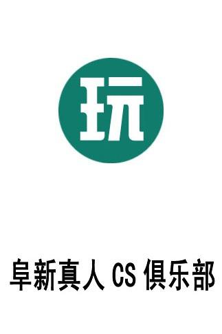 2016-3-5阜新真人CS活动