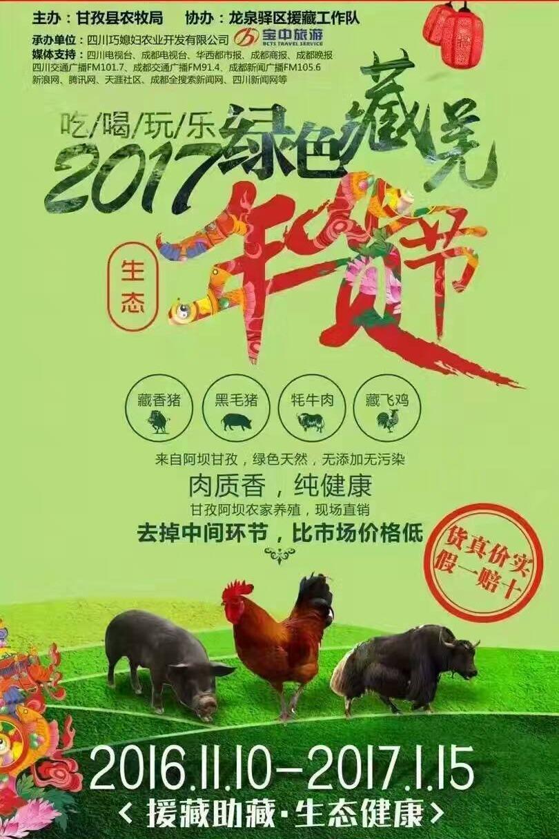 68元   2017绿色藏羌文化年货节一日游