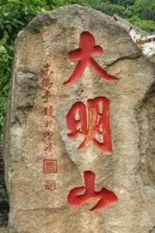 秋意浓~相约大明山