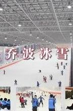 浙江滑雪二日游