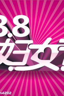 三八妇女节专题特色活动