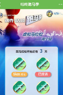 12月12(周六)咕咚别克跑马季南宁站活动