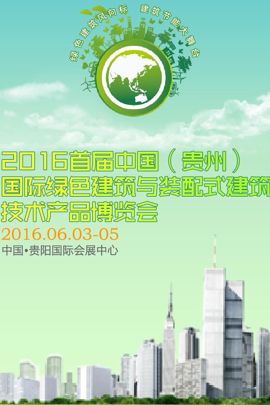 中国?贵州国际绿色建筑与装配式建筑技术及产品博览会