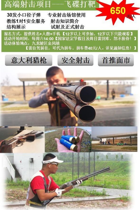 4.23日小口径手枪射击活动报名啦【周六】