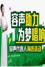 音乐梦想秀越战越勇四川赛区11.5日绵阳开启第一战