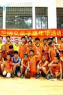 苏州兰博文6到15周岁免费篮球体验课