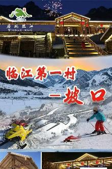 坡口村体验滑雪