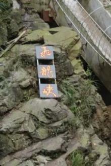 仙境峡谷漂
