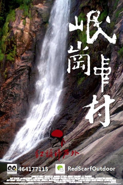 红头巾-11月22日 岷岗中村风景区野外自助聚餐