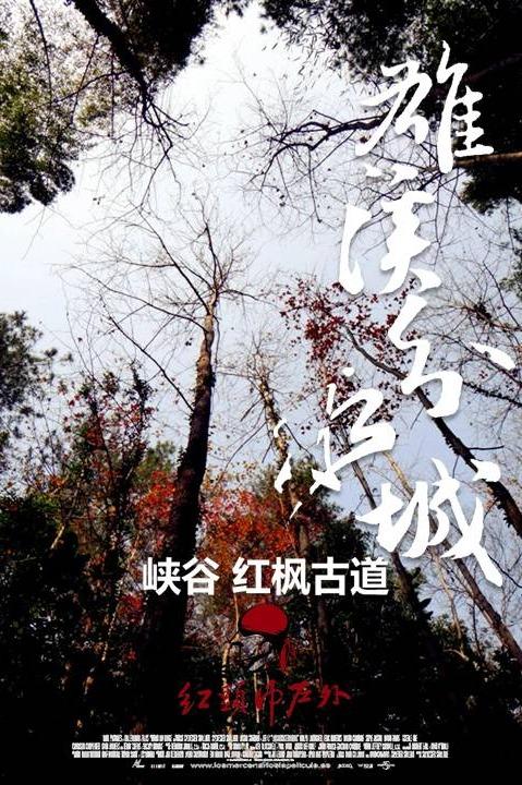 红头巾-11月29日 雄溪峡谷瞿湖古道石崖屋分水城岷岗